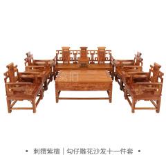 沙发|刺猬紫檀 勾仔雕花沙发十一件套