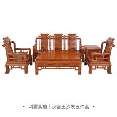 沙发|刺猬紫檀 汉宫王沙发五件套