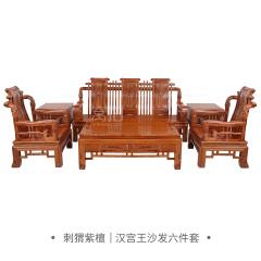 沙发|刺猬紫檀 汉宫王沙发六件套\五件套