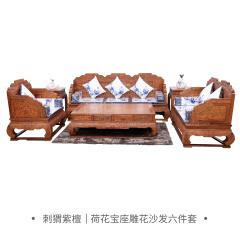 沙发|刺猬紫檀 荷花宝座雕花沙发123 六件套
