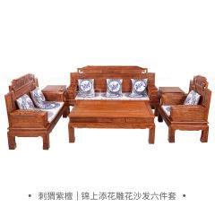 沙发|刺猬紫檀 锦上添花雕花沙发123 六件套  A2