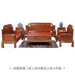 沙发|刺猬紫檀 锦上添花雕花沙发123 六件套 A1
