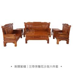 沙发|刺猬紫檀 兰亭序雕花沙发 123  六件套  A1