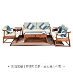 沙发|刺猬紫檀  荷塘月色新中式沙发六件套  123款