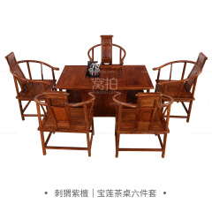 桌台|刺猬紫檀  宝莲茶桌六件套