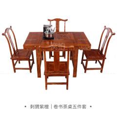桌台 刺猬紫檀  卷书茶桌五件套