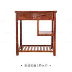 柜架|刺猬紫檀  茶水柜