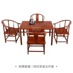 桌台|刺猬紫檀  明式茶桌五件套