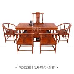 桌台|刺猬紫檀  牡丹茶桌六件套