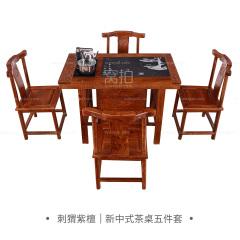 桌台|刺猬紫檀  新中式茶桌五件套 祥云茶台