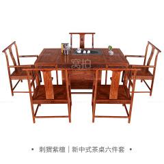 桌台|刺猬紫檀  新中式茶桌六件套