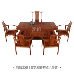 桌台 刺猬紫檀  富贵迎春茶桌六件套