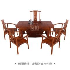 桌台|刺猬紫檀  虎脚茶桌六件套