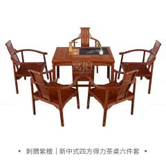 桌台|刺猬紫檀  新中式四方得力茶桌六件套