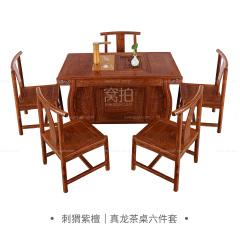 茶桌|刺猬紫檀  真龙茶桌六件套