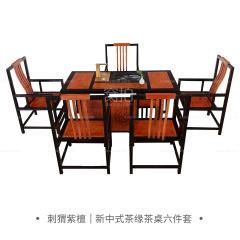 桌台|刺猬紫檀  新中式茶缘茶桌六件套