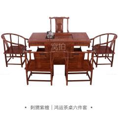 桌台|刺猬紫檀  鸿运茶桌六件套
