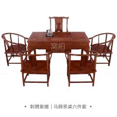 茶桌|刺猬紫檀  马蹄茶桌六件套(官帽椅+圈椅)