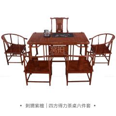 茶桌 刺猬紫檀  四方得力茶桌六件套