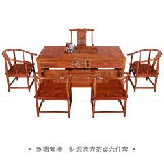 桌台|刺猬紫檀  财源滚滚茶桌六件套