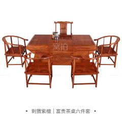 茶桌|刺猬紫檀  富贵茶桌六件套