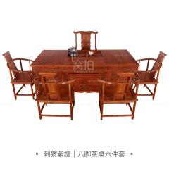 桌台|刺猬紫檀  八脚茶桌六件套