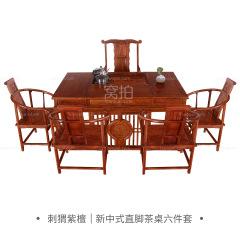 桌台|刺猬紫檀  新中式直脚茶桌六件套
