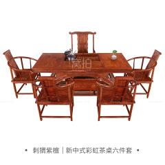 桌台|刺猬紫檀  新中式彩虹茶桌六件套