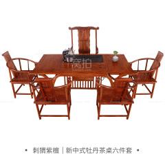 桌台 刺猬紫檀  新中式牡丹茶桌六件套
