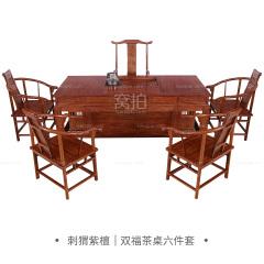桌台 刺猬紫檀  双福茶桌六件套