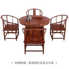 桌台|刺猬紫檀  素面圆形茶桌五件套