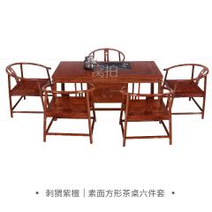 桌台 刺猬紫檀  素面方形茶桌六件套