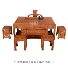 桌台|刺猬紫檀  秦韵茶桌六件套