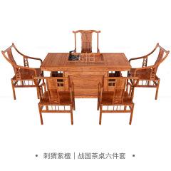 茶桌 刺猬紫檀  战国茶桌六件套