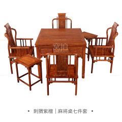 桌台|刺猬紫檀  麻将桌七件套
