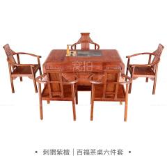 桌台|刺猬紫檀  百福茶桌六件套