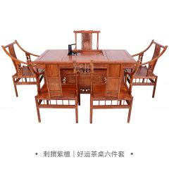 茶桌|刺猬紫檀  好运茶桌六件套
