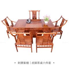 茶桌 刺猬紫檀  虎脚茶桌六件套