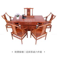 茶桌 刺猬紫檀  迎宾茶桌六件套