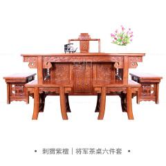 桌台|刺猬紫檀  将军茶桌六件套