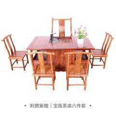 桌台 刺猬紫檀  宝莲茶桌六件套