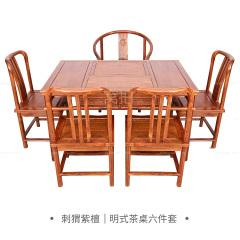 桌台 刺猬紫檀  明式茶桌六件套