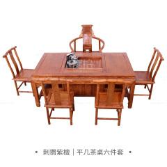 桌台|刺猬紫檀  平几茶桌六件套