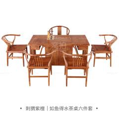 桌台|刺猬紫檀  如鱼得水茶桌六件套