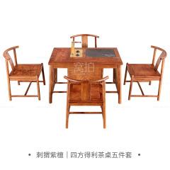 桌台|刺猬紫檀  四方得利茶桌五件套