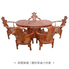 桌台|刺猬紫檀  腰形茶桌六件套