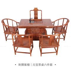 桌台 刺猬紫檀  元宝茶桌六件套