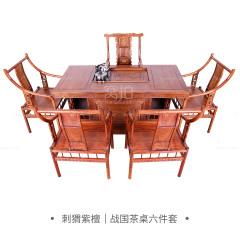 桌台|刺猬紫檀  战国茶桌六件套