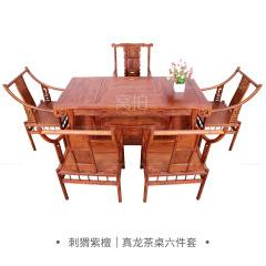 桌台|刺猬紫檀  真龙茶桌六件套