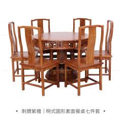 桌台 刺猬紫檀 明式圆形素面餐桌七件套128